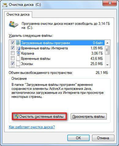 чистить системные файлы