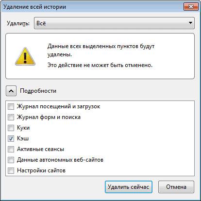 как очистить кэш браузера мазила