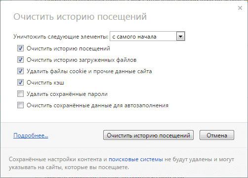 как очистить кэш браузера опера