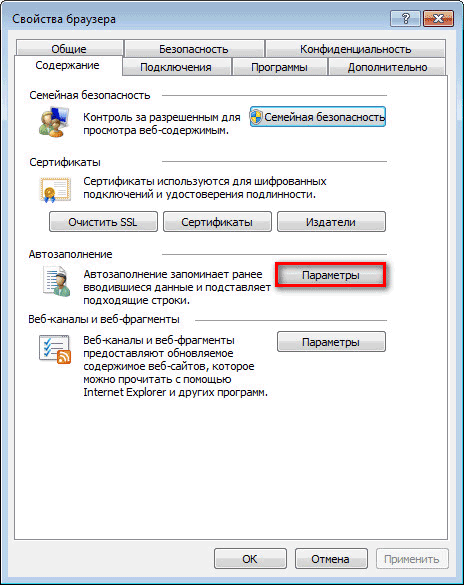 пароли в internet explorer