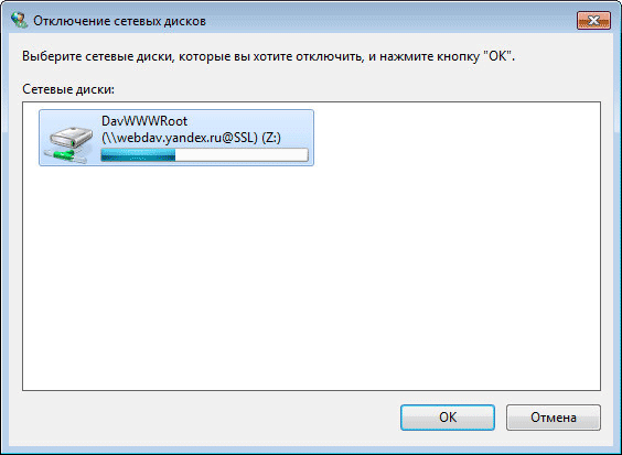 отключение сетевого диска