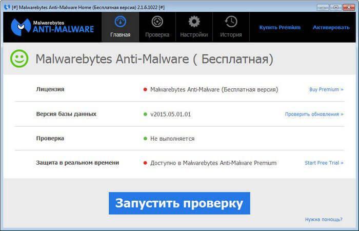 главное окно malwarebytes anti malware