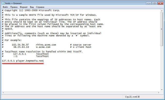 добавление записи в файл hosts