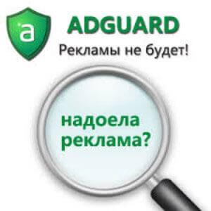 adguard для блокировки рекламы