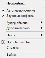 контекстное меню punto switcher