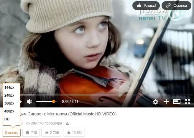 скачивание видео с ок