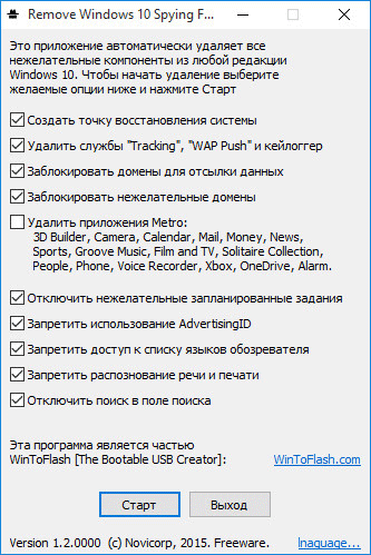 главное окно novicorp remove windows 10 spying features