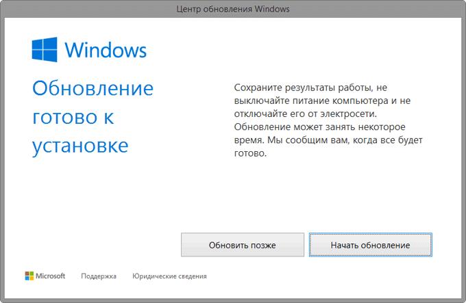 windows готова к обновлению