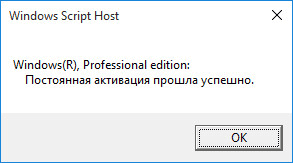 windows 10 активирована