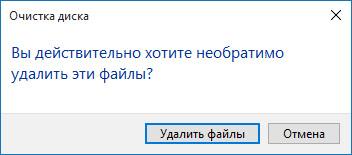 удалить файлы