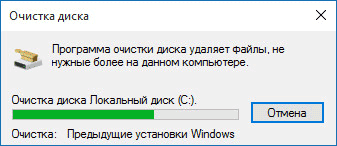 удаление windows old