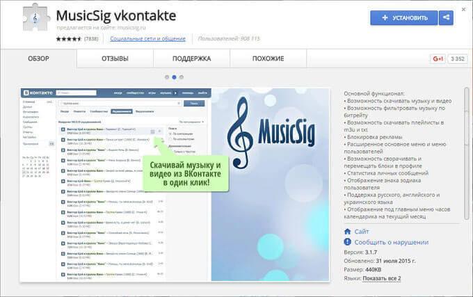 расширение musicsig