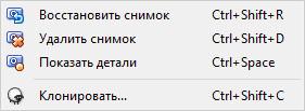 снимок операционной системы