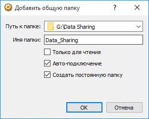 добавить общую папку