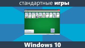 Стандартные игры для виндовс 10 на русском языке торрент