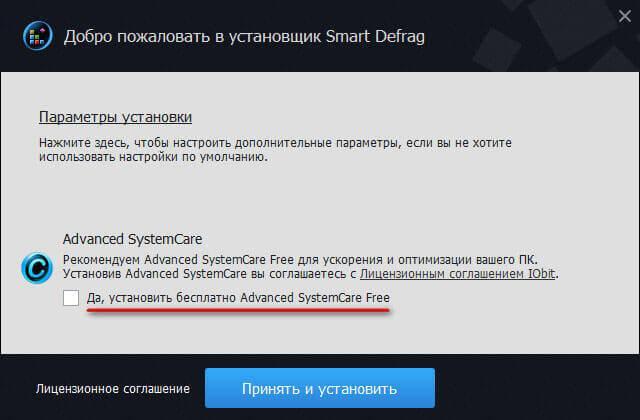 установка iobit smart defrag