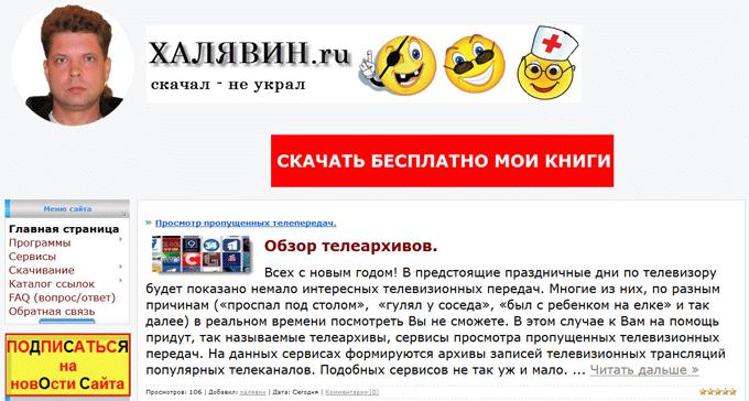 сайт халявин.ру