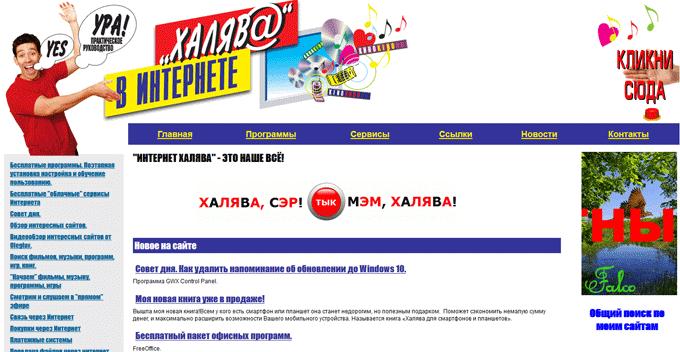 сайт интернетхалява.ру