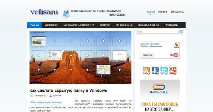 vellisa.ru в 2013 году