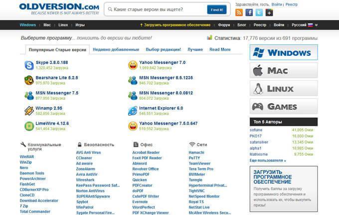 сайт oldversion.com