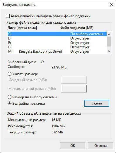 без файла подкачки