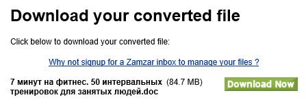 скачать файл на компьютер