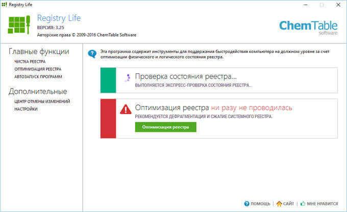 главное окно registry life