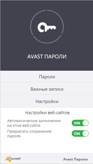 аваст пароли