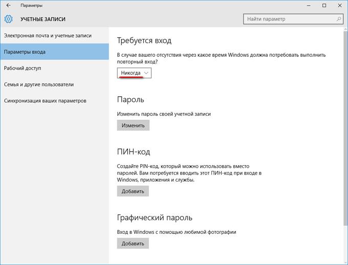 Как убрать пароль администратора на windows 10