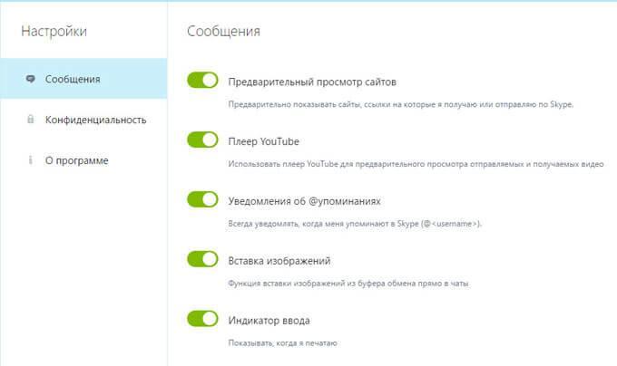 настройки скайпа в браузере