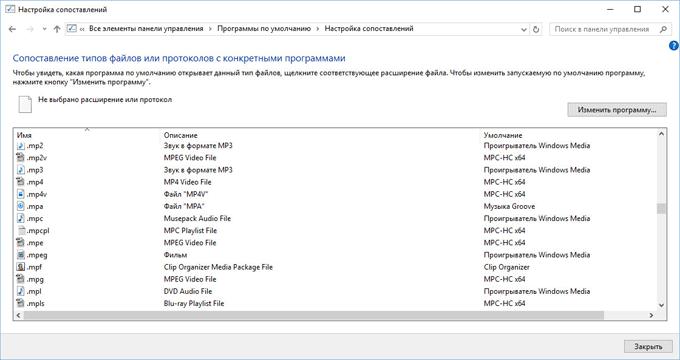 сопоставление типов файлов
