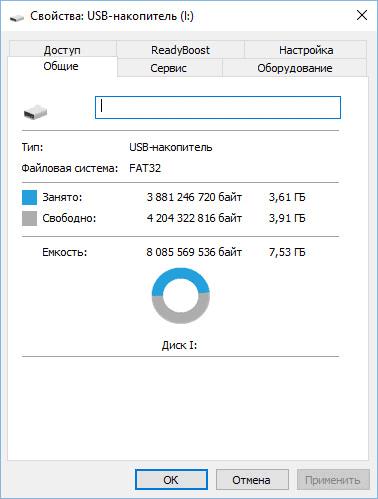 свойства диска
