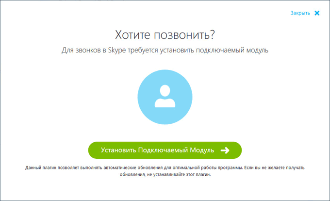 установить skype web plugin