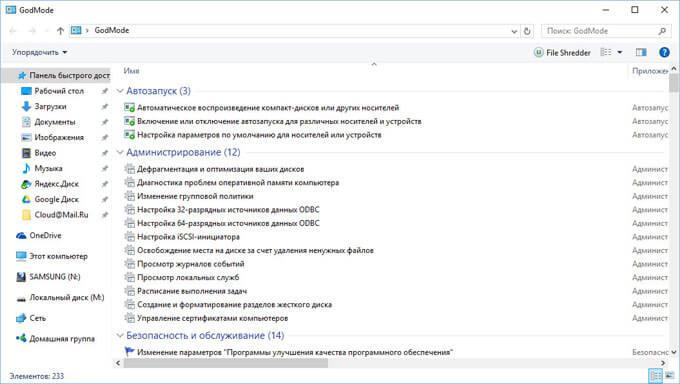 настройки windows