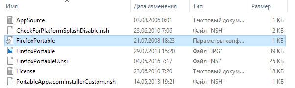 файл ini