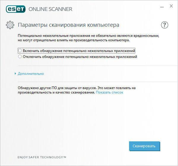 параметры сканирования