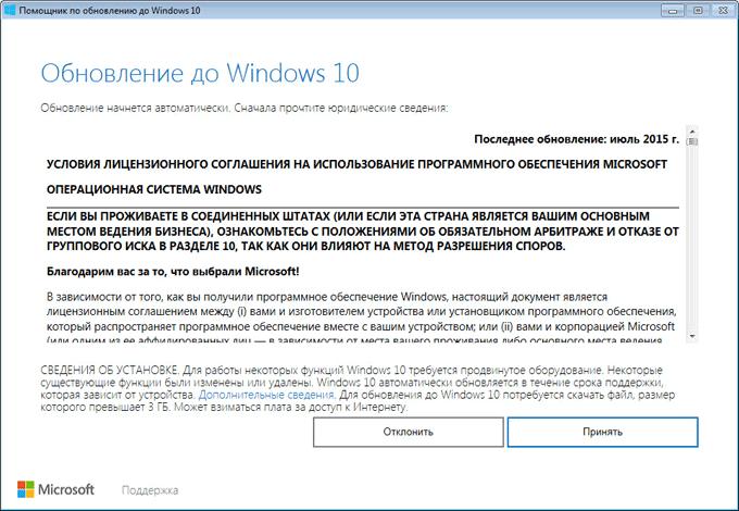Е обновление windows 10 с ограниченными способностями