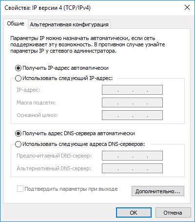 выбор ip адреса