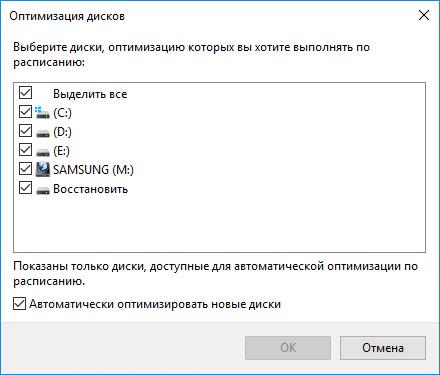 оптимизация дисков