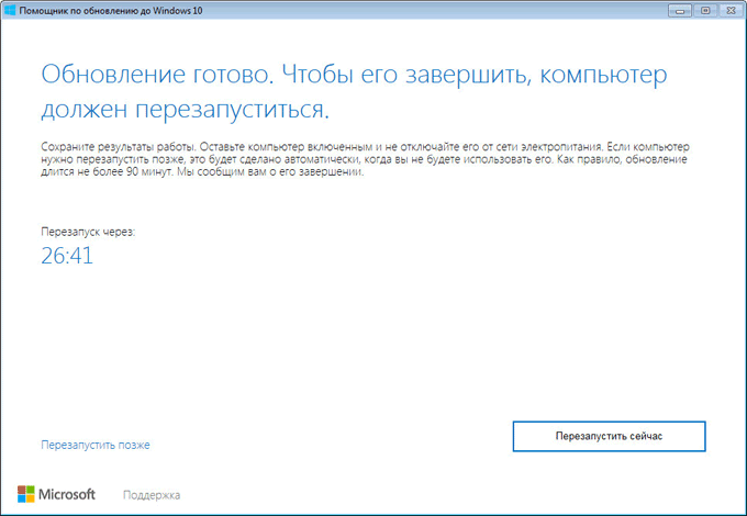 Закончилось е обновление до windows 10