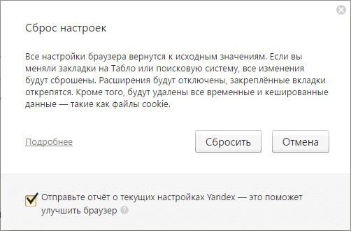 сброс яндекс браузер