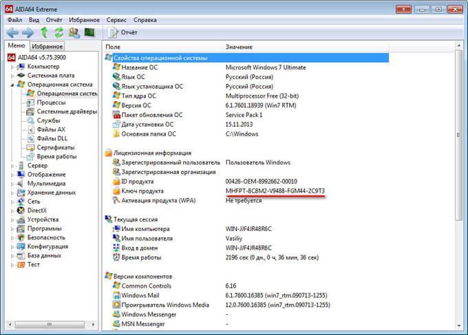 Программа Aida64 Для Windows 7 Скачать Бесплатно На Русском - фото 3