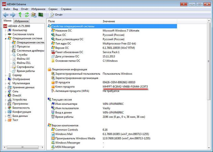 ключи на виндовс 8.1 оригинал лицензионную