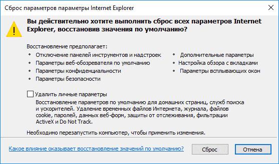 сброс internet explorer