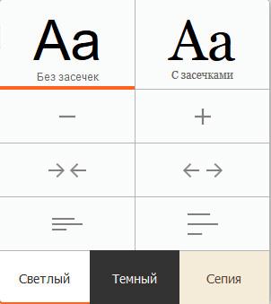 настройка шрифтов