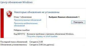 ошибка центра обновления windows