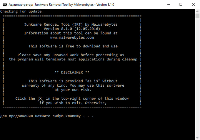 запуск junkware removal tool