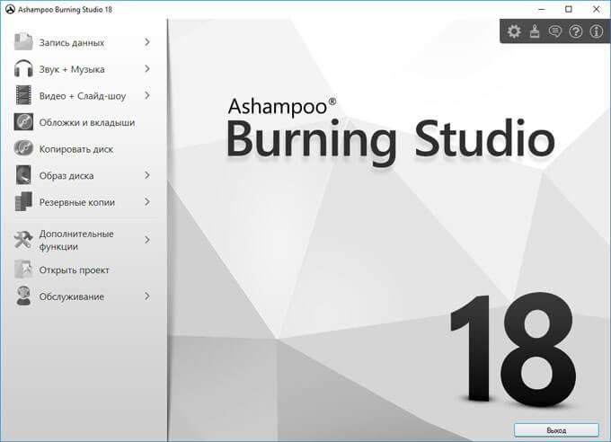 окно ashampoo burning studio 18