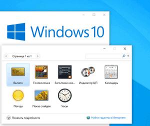 Программу для установки гаджетов на windows 10