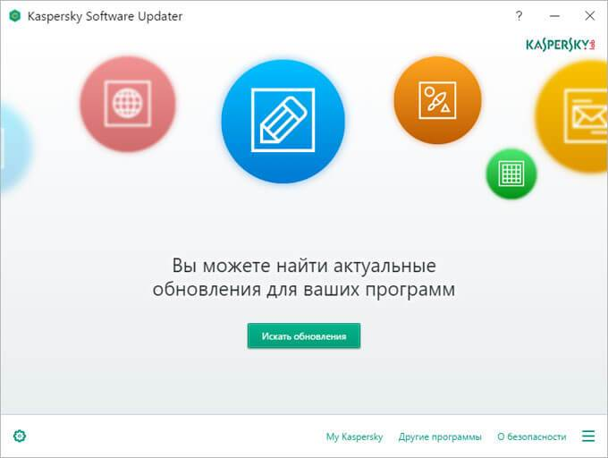 главное окно kaspersky software updater